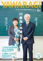 第36号 2018年春号(平成30年4月1日発行)
