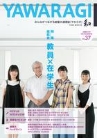 第37号 2018年秋号(平成30年10月1日発行)