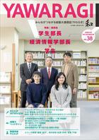 第38号 2019年春号(2019年4月1日発行)