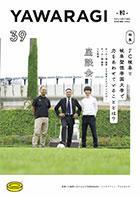 第39号 2019年秋号(2019年9月1日発行)