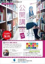 聖徳学園公開講座 高校表_page-0001.jpg