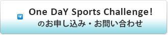 ONEDAY Sports Challengeのお申込み・お問い合わせ