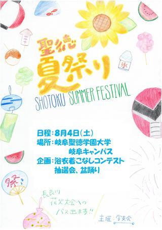 平成30年度夏祭りを開催します。