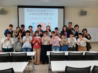 東海DMAS in 岐阜での活動