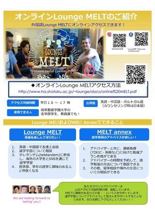 外国語ラウンジ「オンラインLounge MELT」開始のお知らせ(5/8)