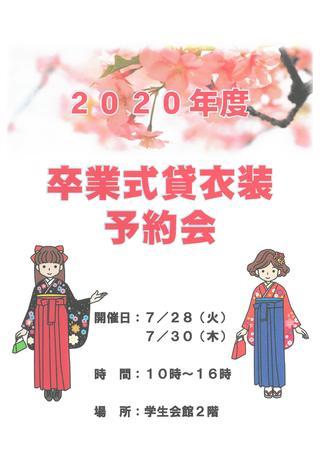 (令和2年度卒業生の方へ)令和2年度卒業式貸衣装予約会について(岐阜キャンパス)