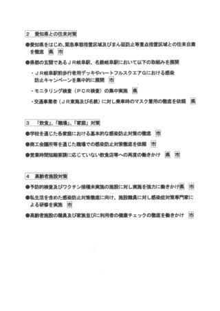 岐阜市緊急事態宣言発令について