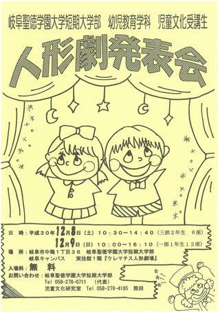 学生による『人形劇発表会』 開催