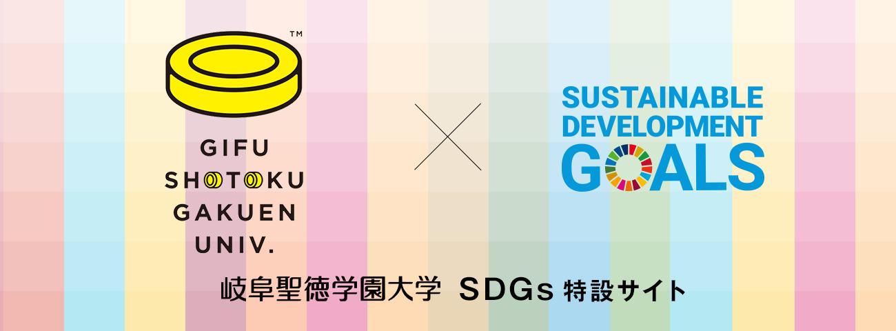 岐阜聖徳学園大学 SDGs 特設サイト
